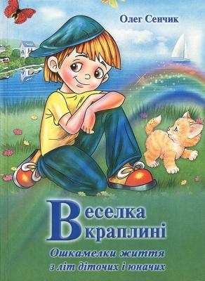 На Буковині видали книгу Олега Сенчика