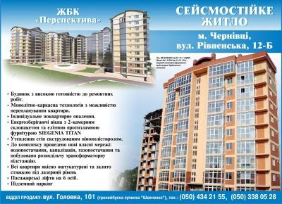 """Ваша нова квартира – у """"Перспективі"""" (на правах реклами)"""