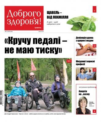 Газета «Доброго здоров'я!» – незабаром у кіосках