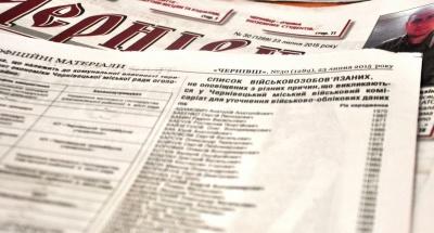"""Каспрук заявив, що міськрада прагне запобігти рейдерському захопленню газети """"Чернівці"""""""