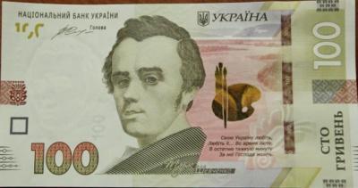 Нові 100 гривень увійшли до 20 найкращих банкнот світу