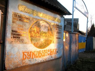Інвестора з Румунії, який відбудовує на Буковині завод, підозрюють у злочині