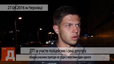 У Чернівцях авто поліцейських зачепило легковик сина депутата міськради, - свідки (ВІДЕО)