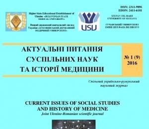 БДМУ і Сучавський університет видають науковий журнал чотирма мовами