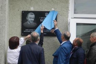 На Буковині відкрили пам'ятну дошку загиблому в АТО Герою (ФОТО)