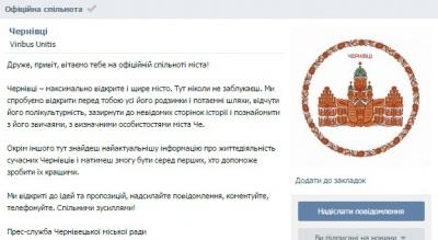 Черновцы получили официальную страницу в соцсети ВК