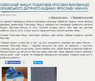 Мережу обурило офіційне повідомлення ОДА про Фищука, який подарував дитині кросівки