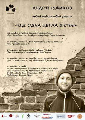 Чернівчанин презентує у рідному місті підлітковий роман