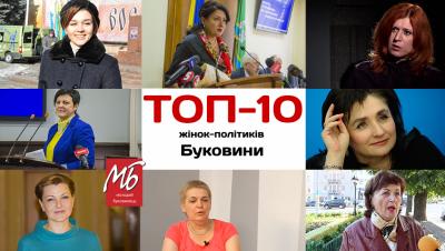 ТОП-10 жінок-політиків Буковини