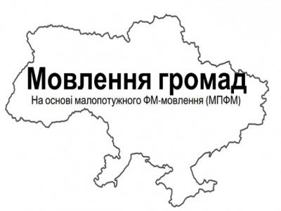 Проводовому радіо Буковини пропонують перейти на FM-частоти