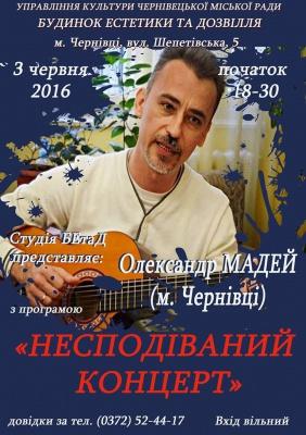 """Відомий бард з Чернівців проведе у """"Шепетівці"""" """"Несподіваний концерт"""""""