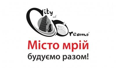 """""""Місто Мрій"""" - для здійснення дитячих мрій (на правах реклами)"""