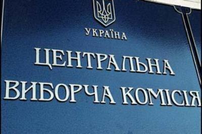 Порошенко запропонував Раді новий список членів ЦВК