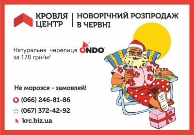 Європейський дах – за українською ціною! (на правах реклами)