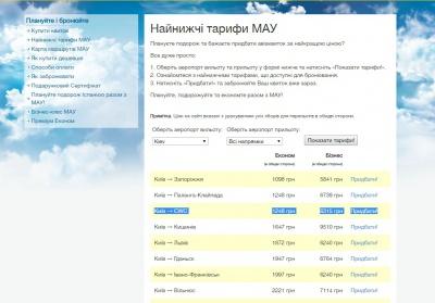 МАУ розсекретила ціну на авіарейс Київ-Чернівці