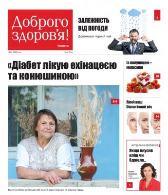 З газетою «Доброго здоров'я!» лікуємо діабет і худнемо