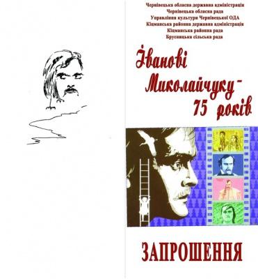 На Миколайчук-фест з Чернівців до Чорториї возитимуть безкоштовно