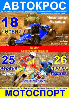 У Чернівцях пройде чемпіонат України з автокросу