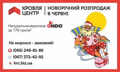 "П'ять причин придбати натуральну черепицю ""ONDO"" (на правах реклами)"