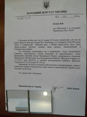 """Нардеп Бурбак """"потролив"""" посадовця з Буковини, надіславши йому люстерко (ФОТО)"""