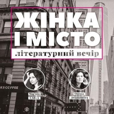 Письменниці Савка і Луцишина проведуть літературний вечір «Жінка і Місто» в Чернівцях