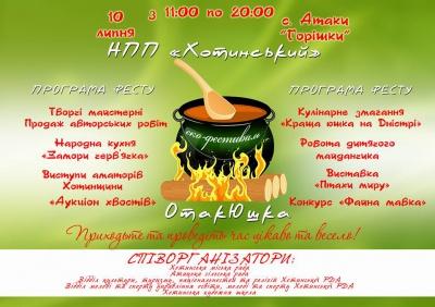 """На Хотинщині знову відбудеться еко-фестиваль """"ОтакЮшка"""""""
