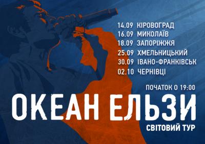 """""""Океан Ельзи"""" дасть концерт на стадіоні """"Буковина"""" 2 жовтня"""