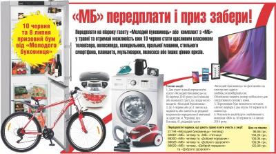 «Молодий буковинець» визначив щасливих власників холодильника, велосипеда і планшета