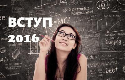 З понеділка в Чернівцях стартує вступна кампанія у вузи