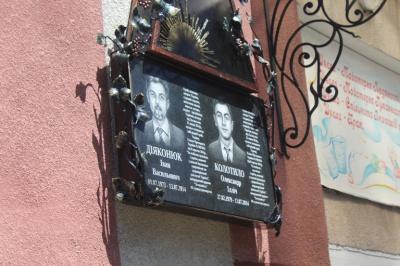 У селі на Буковині відкрили пам'ятну дошку загиблим на Сході (ФОТО)