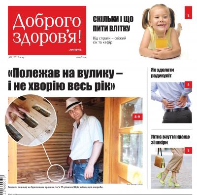"""Бджоли лікують остеохондроз і поліпи - у газеті """"Доброго здоров'я!"""""""