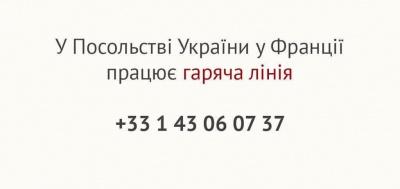 В результаті теракту в Ніцці постраждали громадяни України