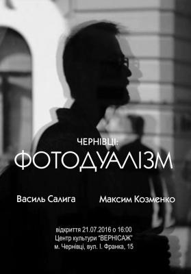 """У """"Вернісажі"""" - спільний проект відомих фотографів з Чернівців"""