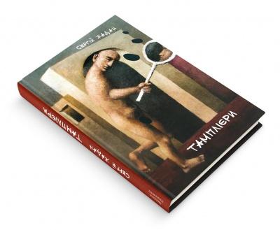 «Тамплієри» Сергія Жадана побачать світ у видавництві Meridian Czernowitz