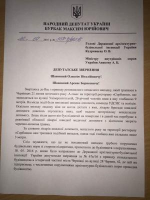 """Бурбак просить Авакова належно розслідувати нещасний випадок у """"Сорбонні"""" в Чернівцях"""