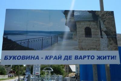 Слідами Папієва: Буковину рекламуватимуть з білбордів у інших областях України