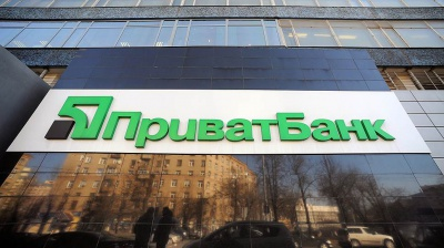"""НБУ не звертався до прокуратури щодо 19 мільярдів """"Приватбанку"""""""