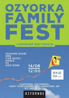 Черновчан приглашают на семейный фестиваль OZYORKA FAMILY FEST