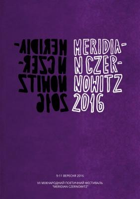 У Чернівцях відбудеться VII Міжнародний поетичний фестиваль  MERIDIAN CZERNOWITZ