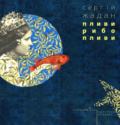 Вірш Сергія Жадана стане арт-буком