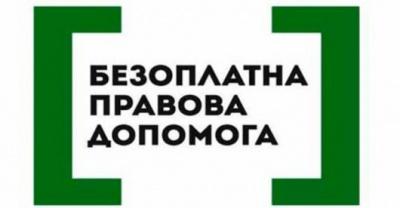 На Буковині відкриваються 11 бюро безоплатної правової допомоги