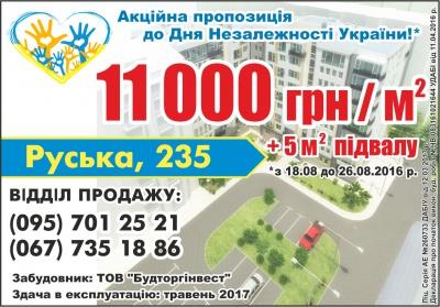 """ТОВ """"Будторгінвест"""": Даруємо знижку та квадратні метри до Дня Незалежності (на правах реклами)"""