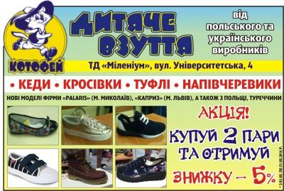 """Взуття від ТМ """"Котофей! – здорові ніжки у дітей (на правах реклами)"""
