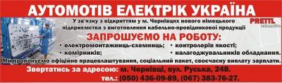 У Чернівцях з'являться нові робочі місця за європейськими стандартами (на правах реклами)