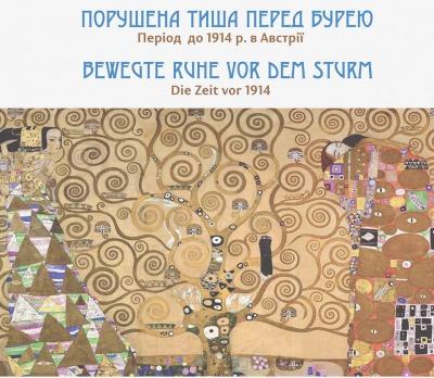 На фестивалі MERIDIAN CZERNOWITZ діятиме виставка про минуле Австрії