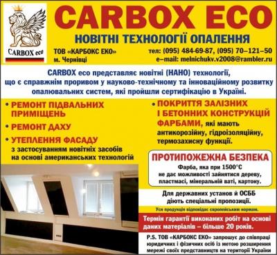 CARBOX Eco: інноваційний переворот у технології опалення (на правах реклами)