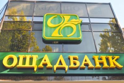 """""""Ощадбанк"""" спробує відсудити в Росії мільярд доларів"""