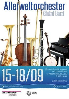 Музиканти з Німеччини проведуть у Чернівцях майстер-клас