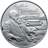 Нацбанк випустив монету номіналом 2 гривні присвячену Грушевському