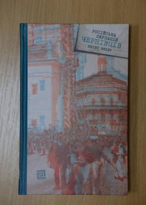 У Чернівцях презентують книгу про російську окупацію